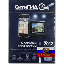 Ситигид Россия лицензия Windows CE, Android