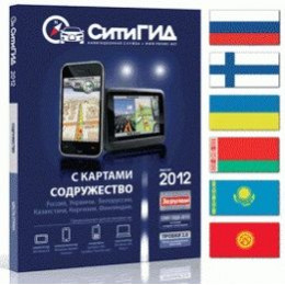Ситигид Содружество лицензия Windows CE, Android